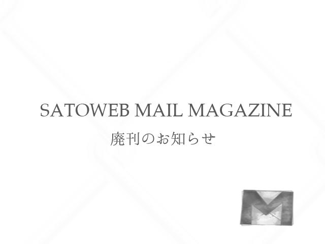 サトウェブメールマガジン廃刊のお知らせ