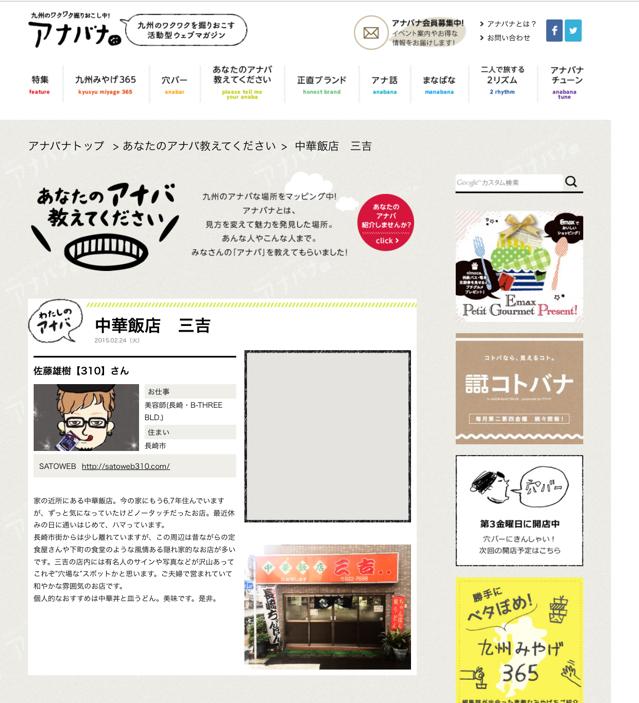 福岡のウェブマガジンに掲載されました
