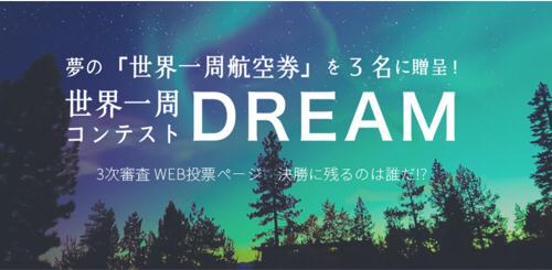 【世界一周コンテストDREAM 3次審査WEB投票で応援しよう!】投票応援のお願い