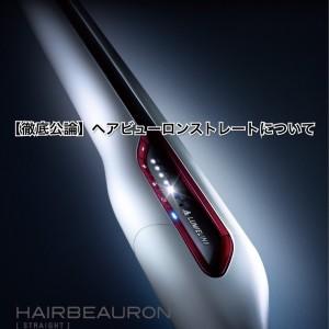 【メイク記事】shu uemura「ドローイングクレヨン」でお手軽ワンポイントメイクやってみよう