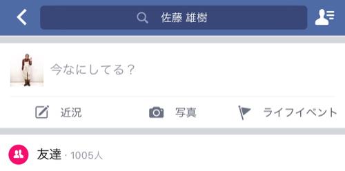 Facebookのお友達が1000人超えたのだが