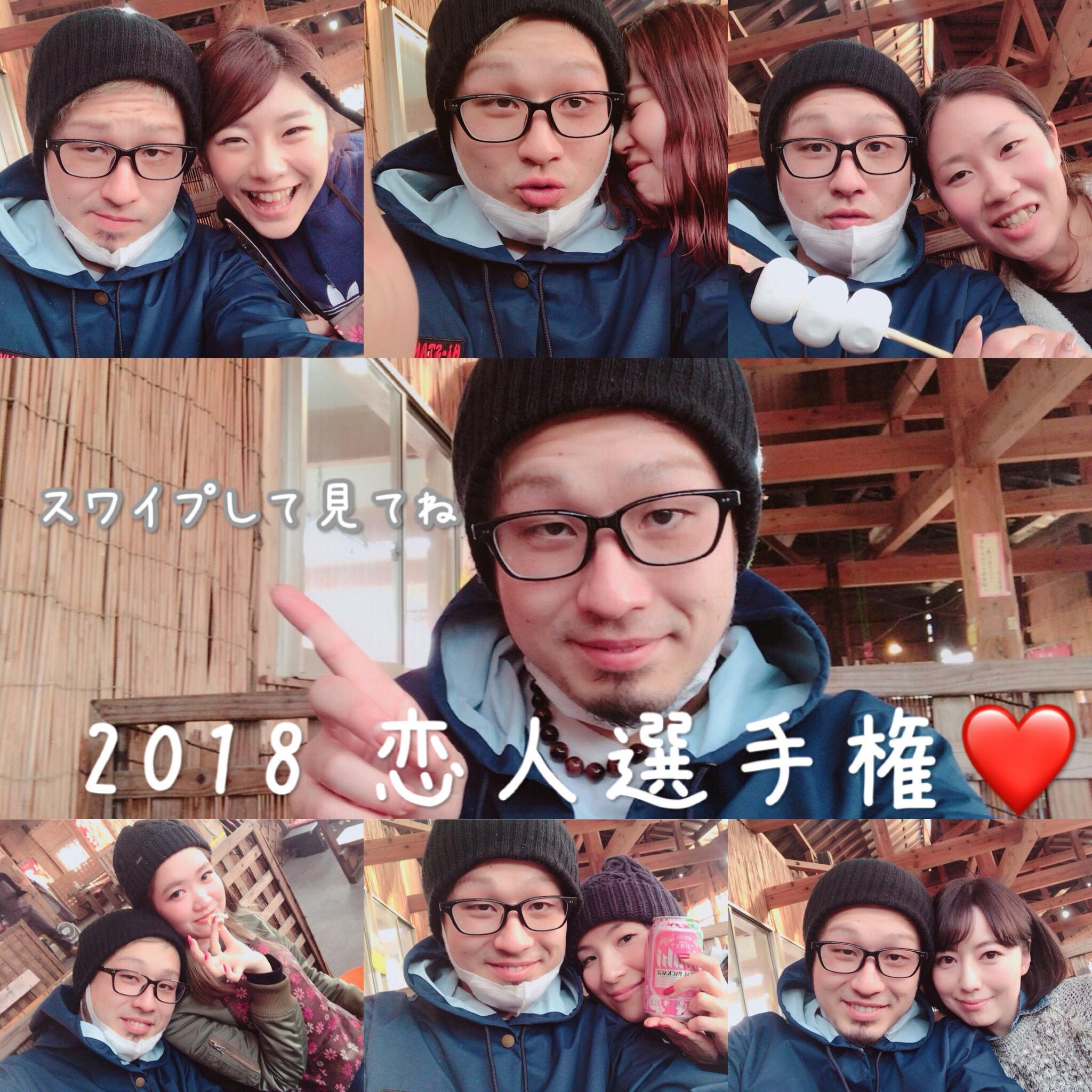 【毎年恒例】恋人選手権2018@牡蠣小屋部